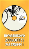 Cycle_dvd_sale
