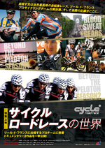 Cyclefilms_h1_2